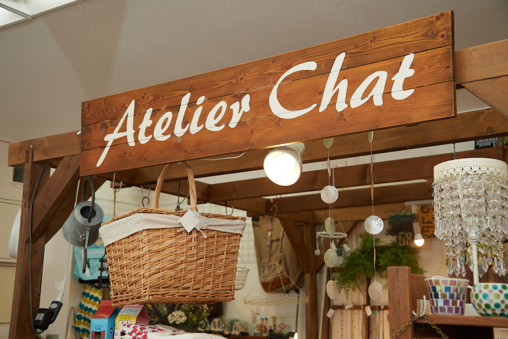 Atelier Chat(アトリエチャット)の店舗画像