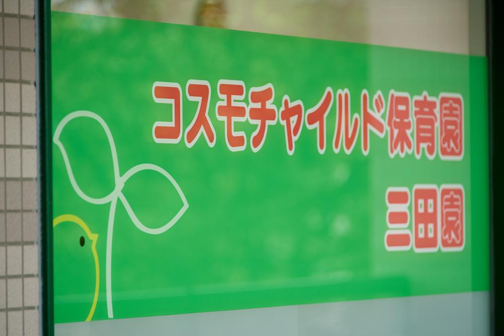 コスモチャイルド保育園 三田園の店舗画像