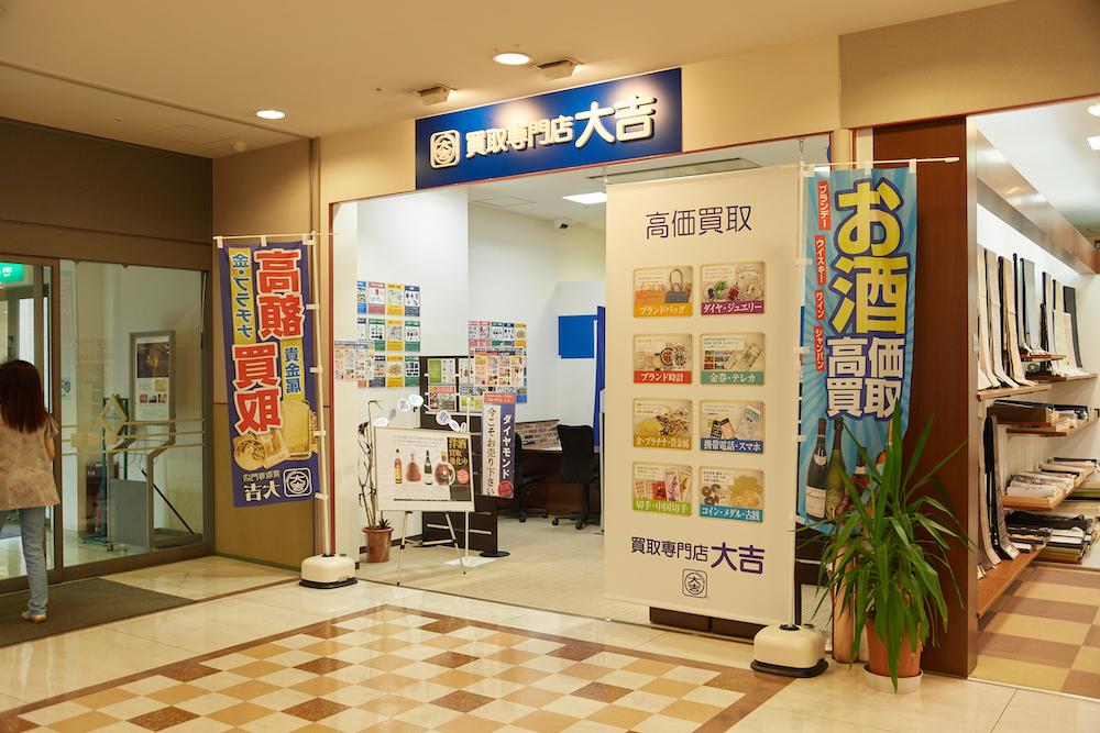 買取専門店 大吉 えるむプラザ三田店の追加画像2