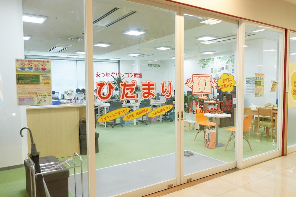 パソコン教室ひだまり 三田ウッディタウン教室の店舗画像