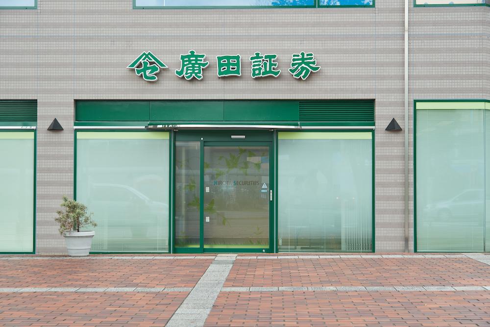 廣田証券株式会社 ウッディタウン営業所の店舗画像