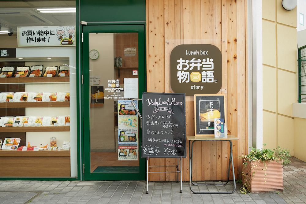 お弁当物語 三田えるむプラザ店の追加画像1