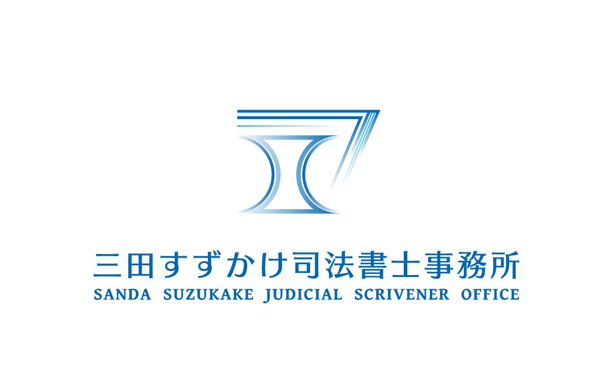 三田すずかけ司法書士事務所の店舗画像