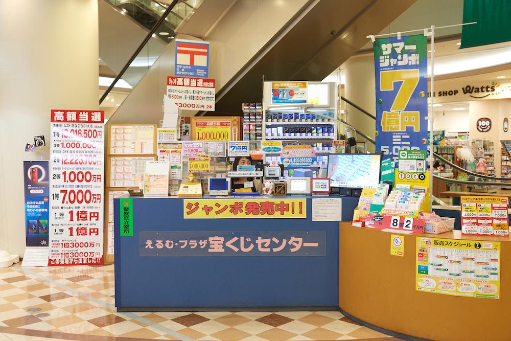 宝くじセンターの店舗画像