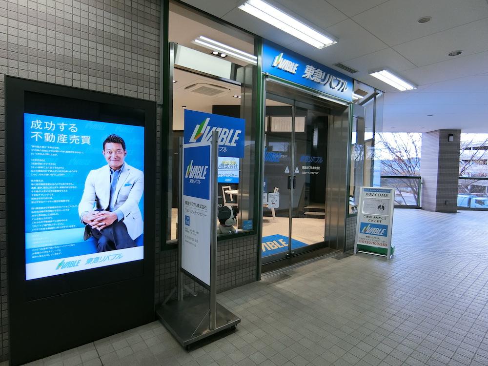 東急リバブル株式会社 三田ウッディタウンセンターの店舗画像