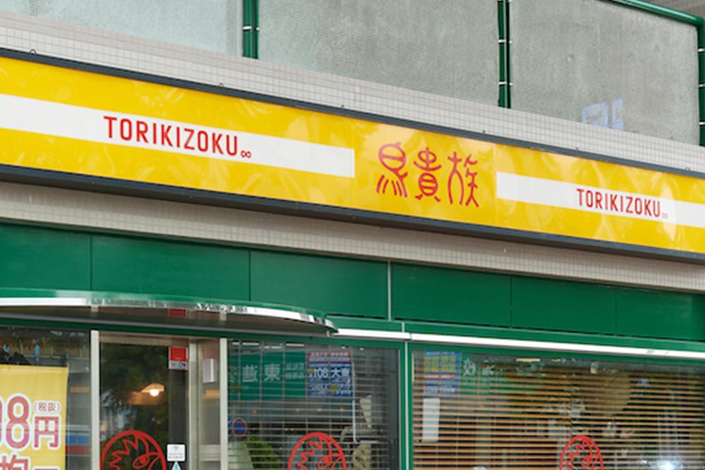 鳥貴族 三田ウッディタウン店の店舗画像