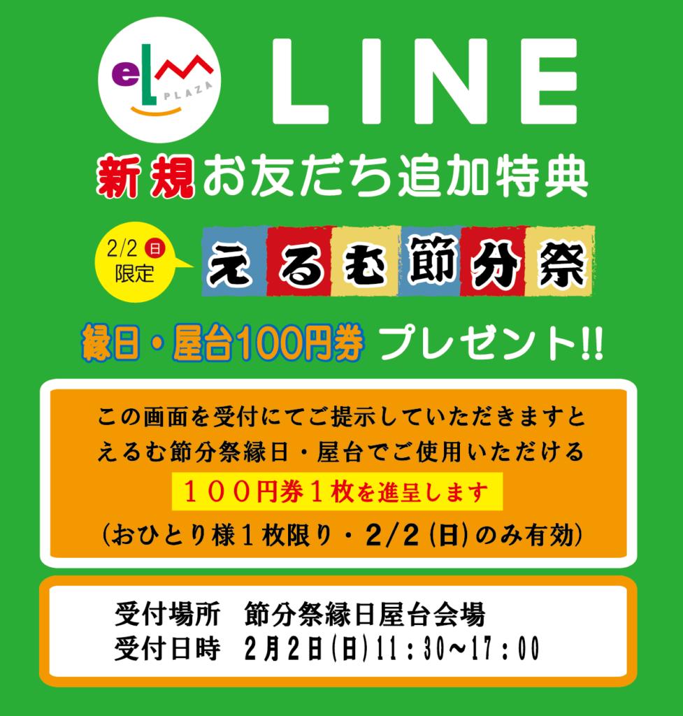 LINEお友達100円